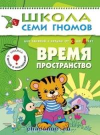 Время, пространство. Занятия с детьми 3-4 лет